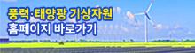 퐁력태양광 기상자원지도 홈페이지